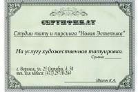 сертификат на услуги тату-студии НОВАЯ ЭСТЕТИКА